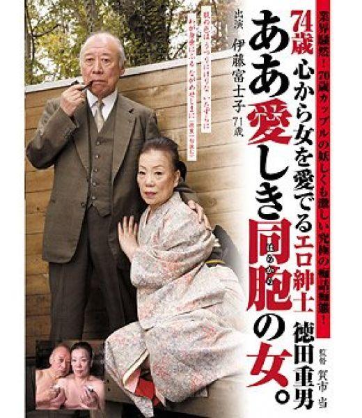 Vovô japonês converte-se em estrela do pornô aos 74 anos
